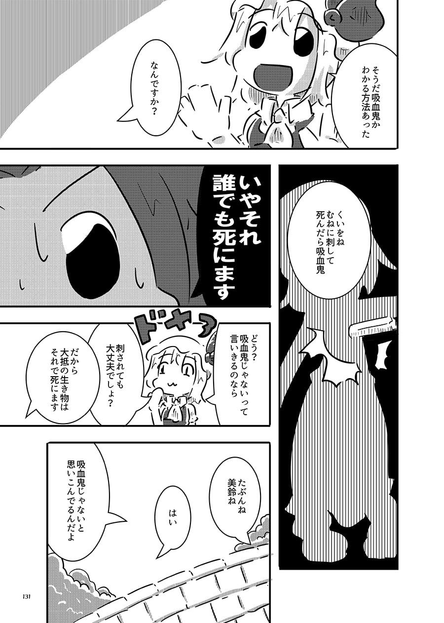 すおーずこーひー総集編11 モノクロ4