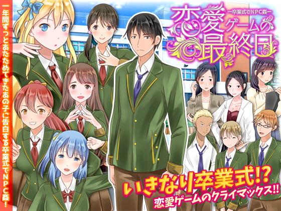 【新着同人ゲーム】恋愛ゲームの最終日 卒業式でNPC姦のトップ画像