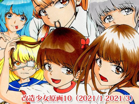 RJ320643 改造少女原画10 (20211〜20213) [20210401]