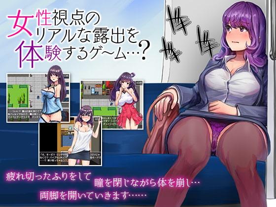 【新着同人ゲーム】女性視点のリアルな露出を体験するゲーム…?のトップ画像