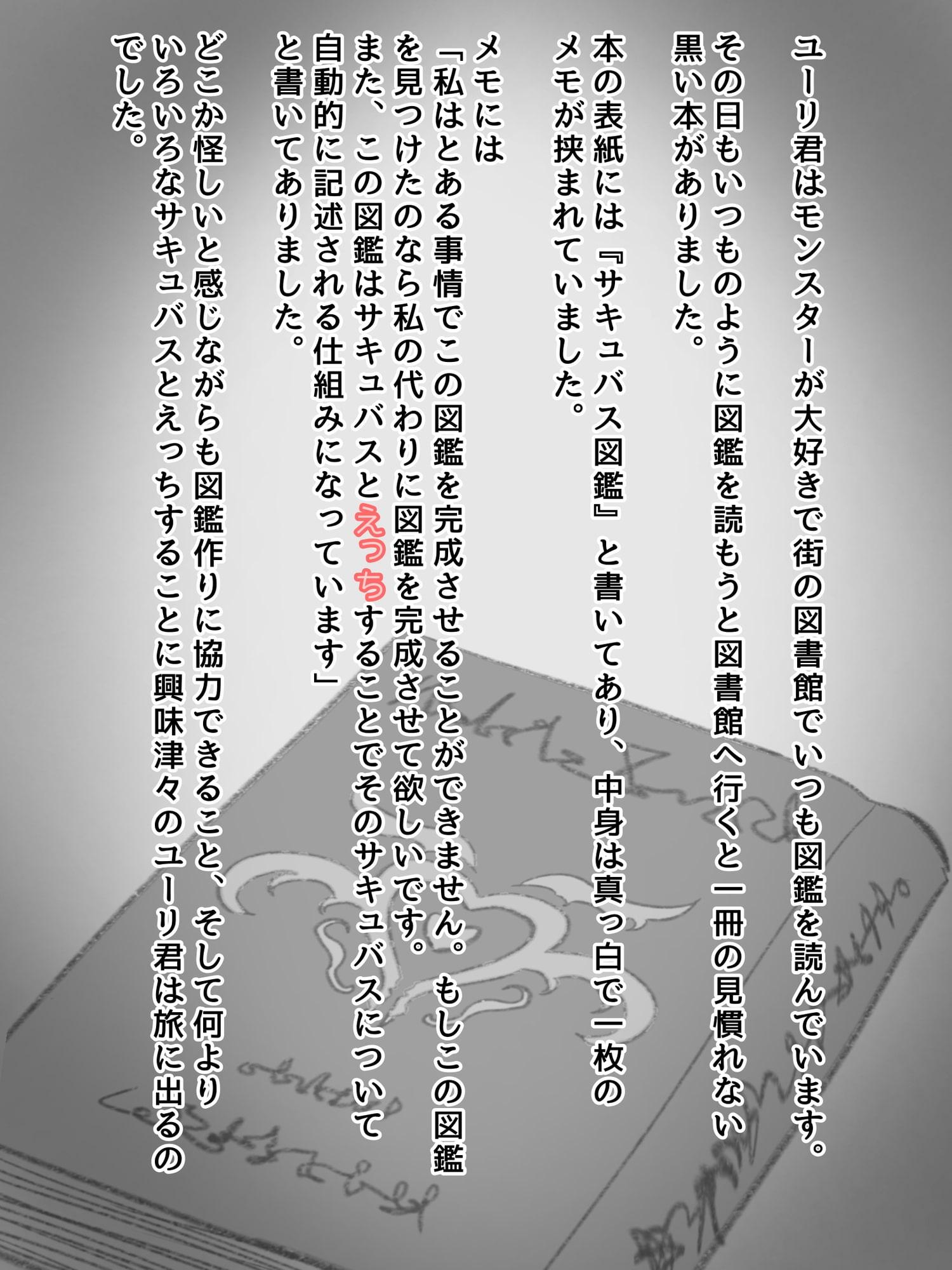 ユーリ君とサキュバス図鑑のサンプル画像