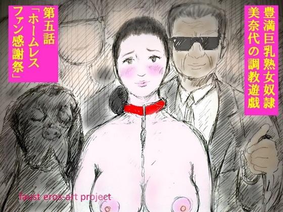RJ320661 豊満巨乳熟女奴隷 美奈代 の調教遊戯 第5話 [20210315]
