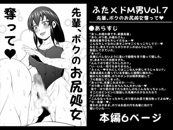【新着同人誌】ふた×ドM男Vol.7【先輩、ボクのお尻処女奪って】のトップ画像