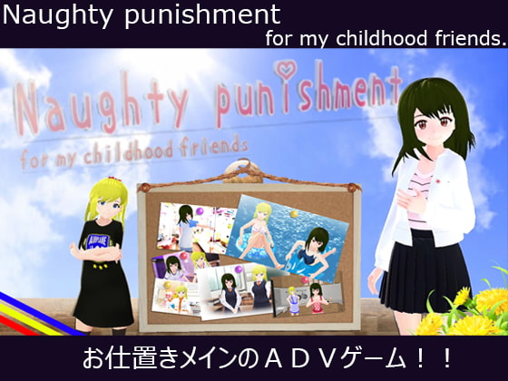 RJ320716 Naughty punishment for my childhood friends.(PC版) [20210320]