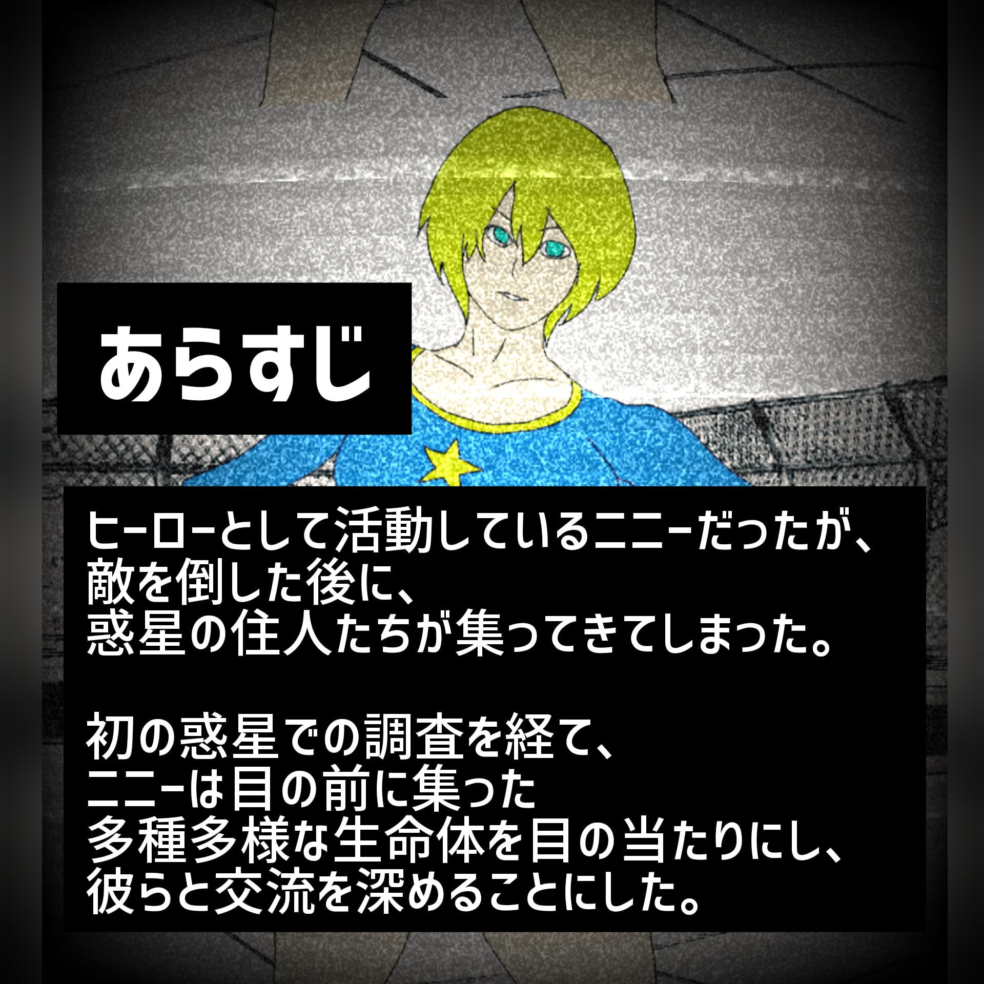 RJ320730 正義のヒロインのファン包容力試し~Snake Polite with Ninny [20210315]