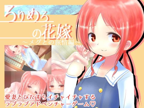 【新着同人ゲーム】ろりめろの花嫁 ~メグとの旅情編~のトップ画像