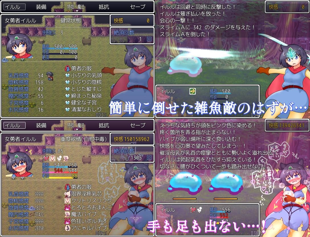 【完全版】女勇者イルルと淫魔法の森 complete version
