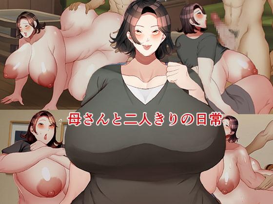 RJ320789 母さんと二人きりの日常 [20210508]