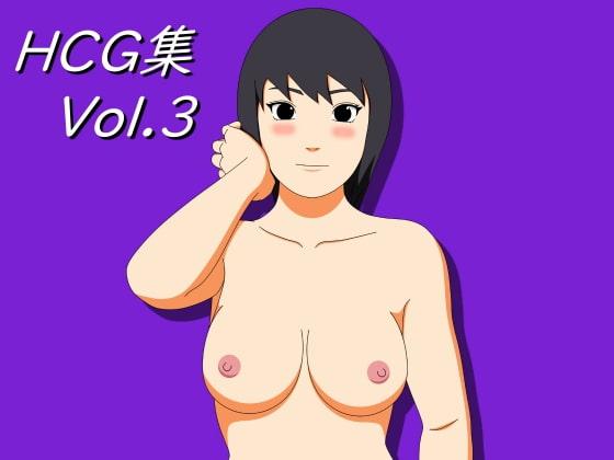 RJ320799 HCG集 Vol.3 [20210321]
