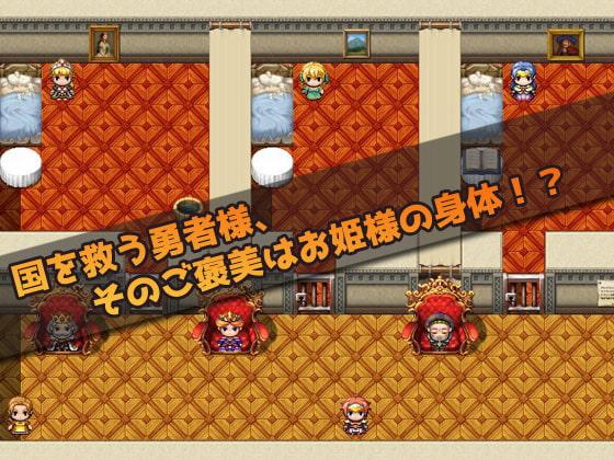 プライドの高い姫様達を好き放題する勇者様!~エロRPG風ミニゲーム