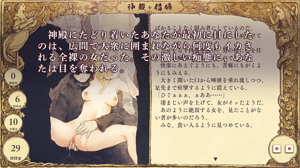神殿と娼婦3