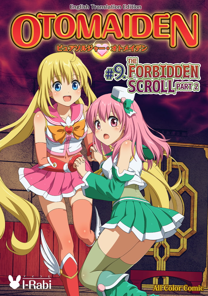 Pure Soldier OTOMAIDEN #9.The Forbidden Scroll Part 2(English Edition)