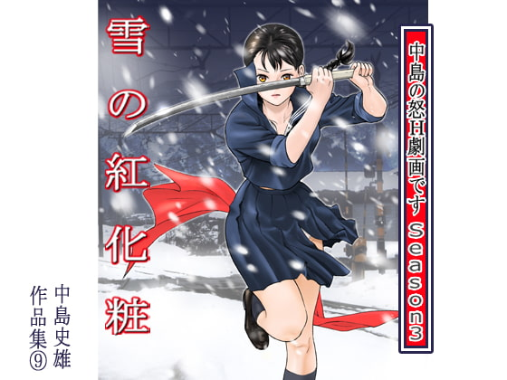 【新着同人誌】中島の怒H劇画です Season3 雪の紅化粧 作品集9のトップ画像