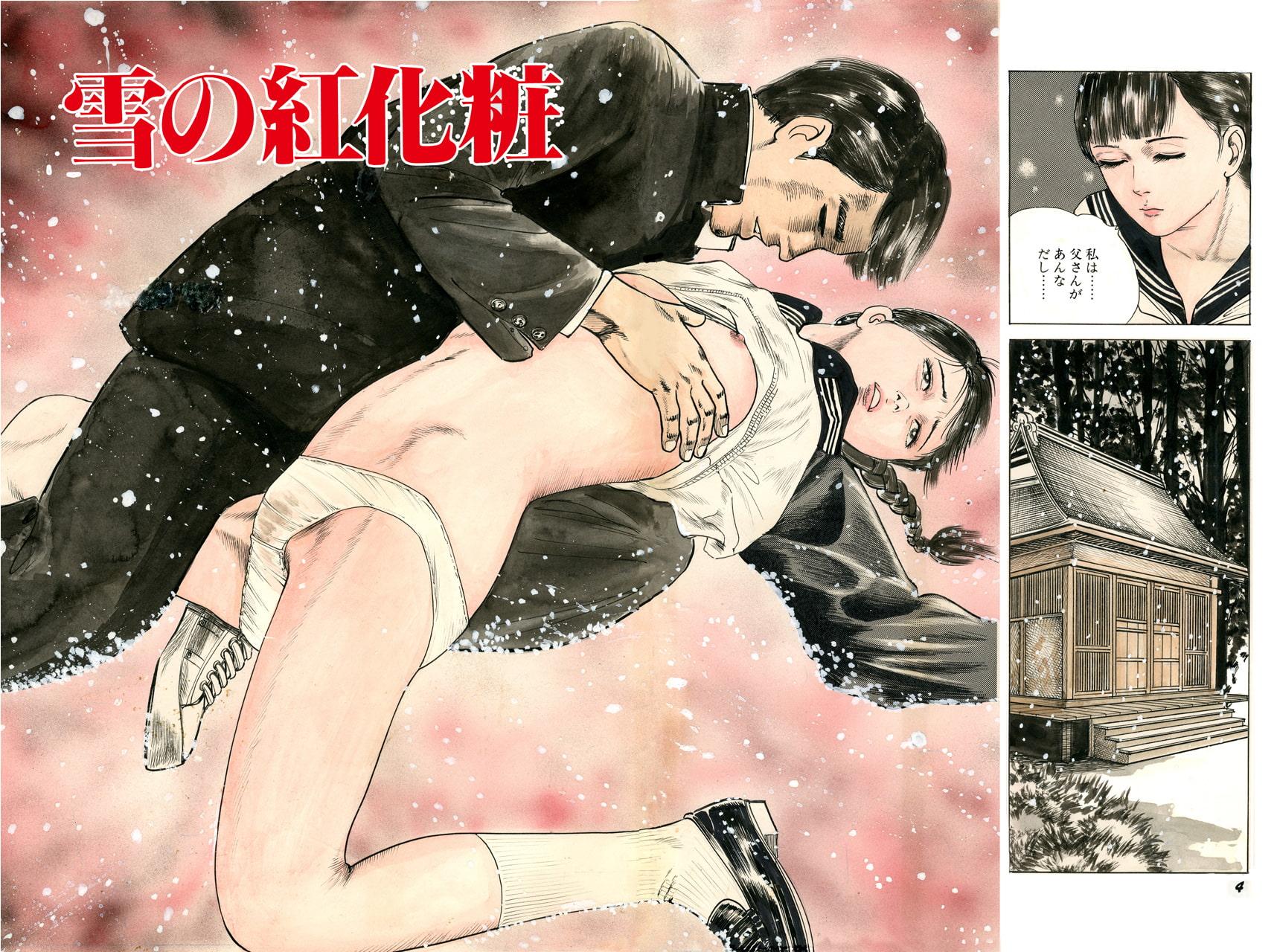 RJ320985 中島の怒H劇画です Season3 雪の紅化粧 作品集9 [20210318]