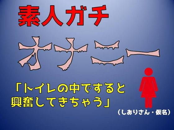 RJ320991 「トイレの中ですると興奮してきちゃう」淫語マシマシ(しおりさん・仮名) [20210317]