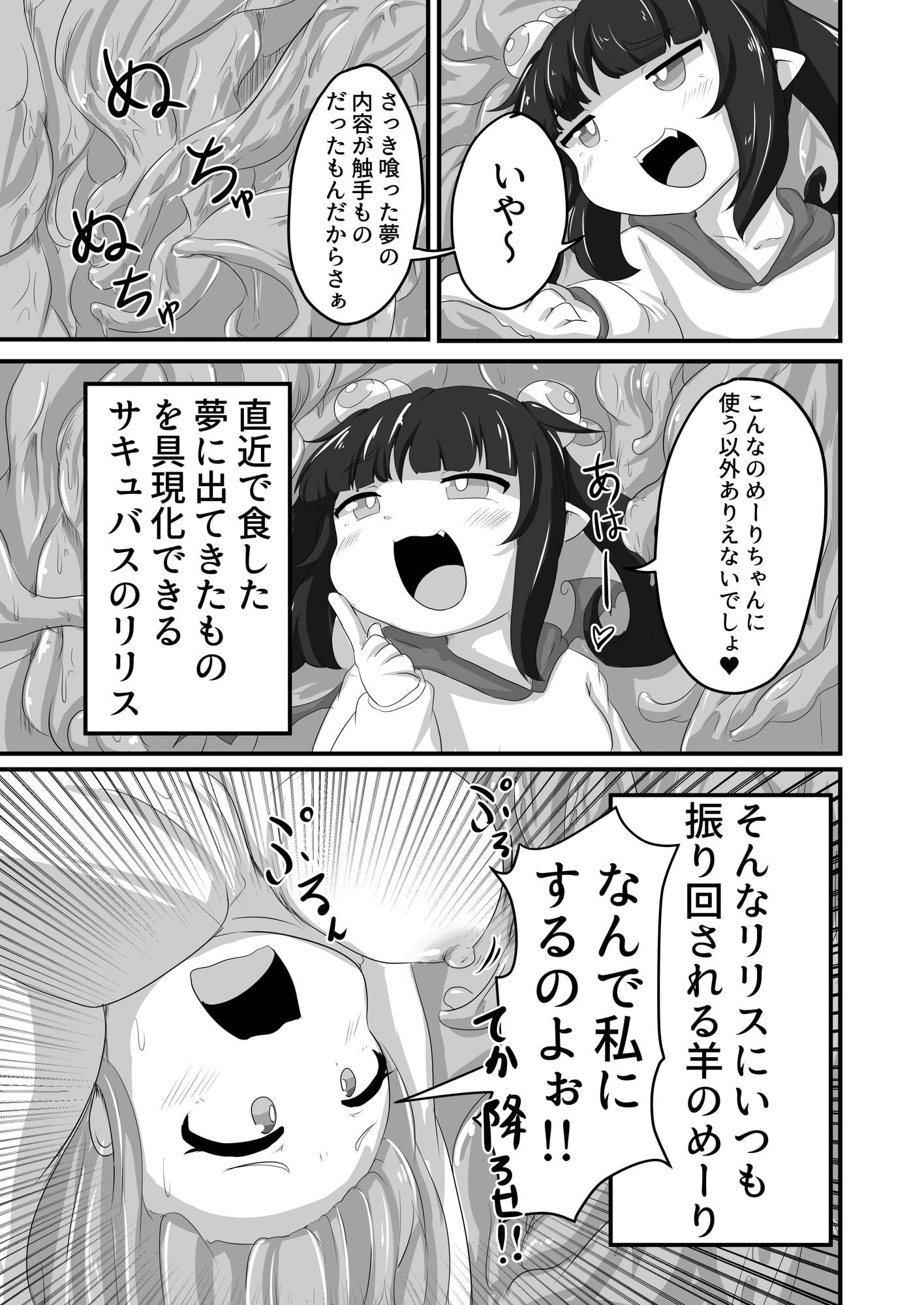 RJ320994 リリスとめーりの戯れ~触手と遊ぼう~ [20210320]