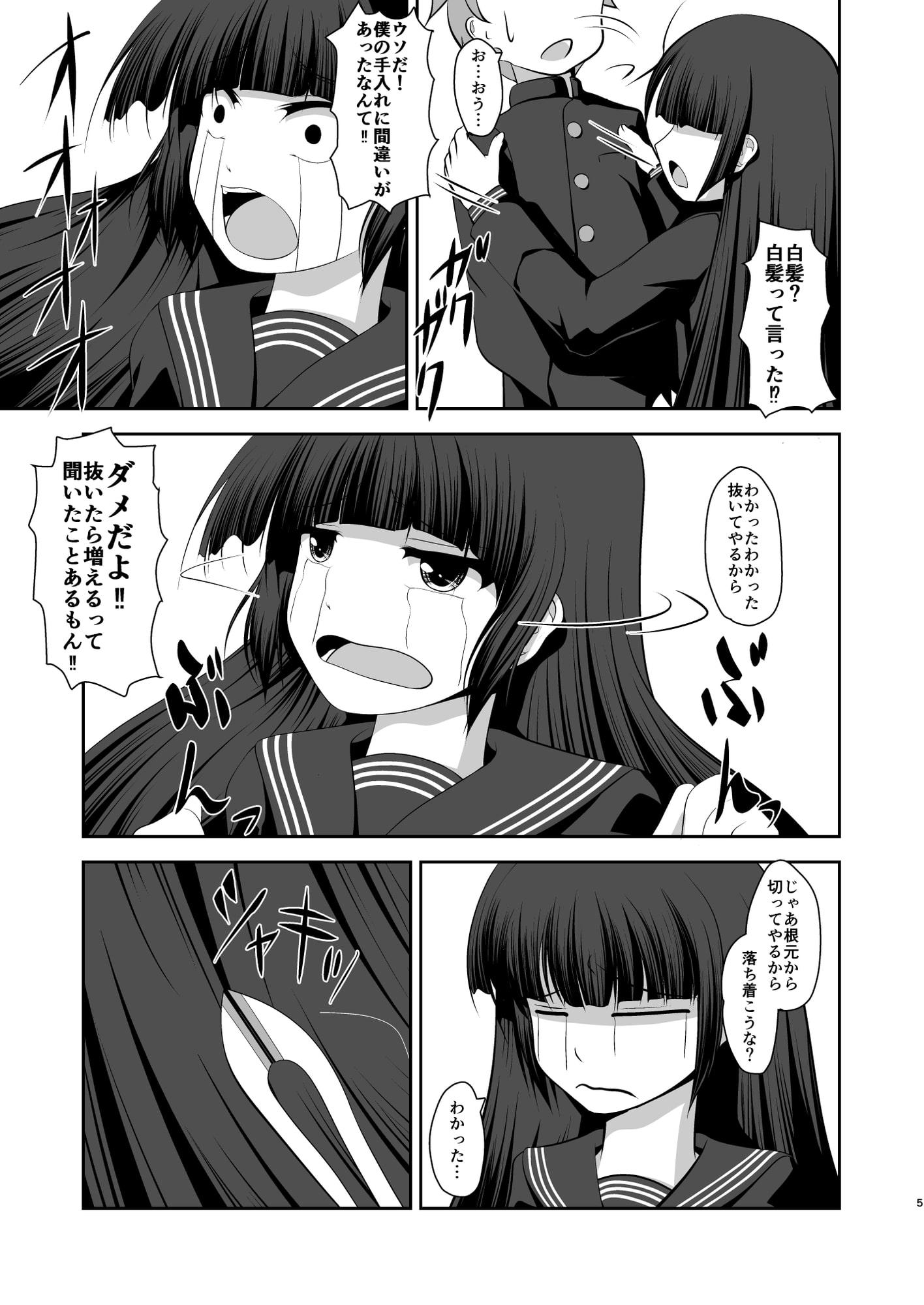 Kiss my Asuka♂3のサンプル画像4