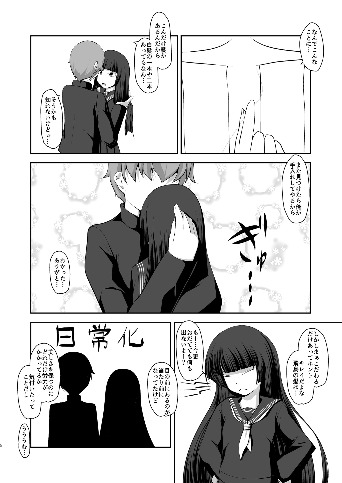 Kiss my Asuka♂3のサンプル画像