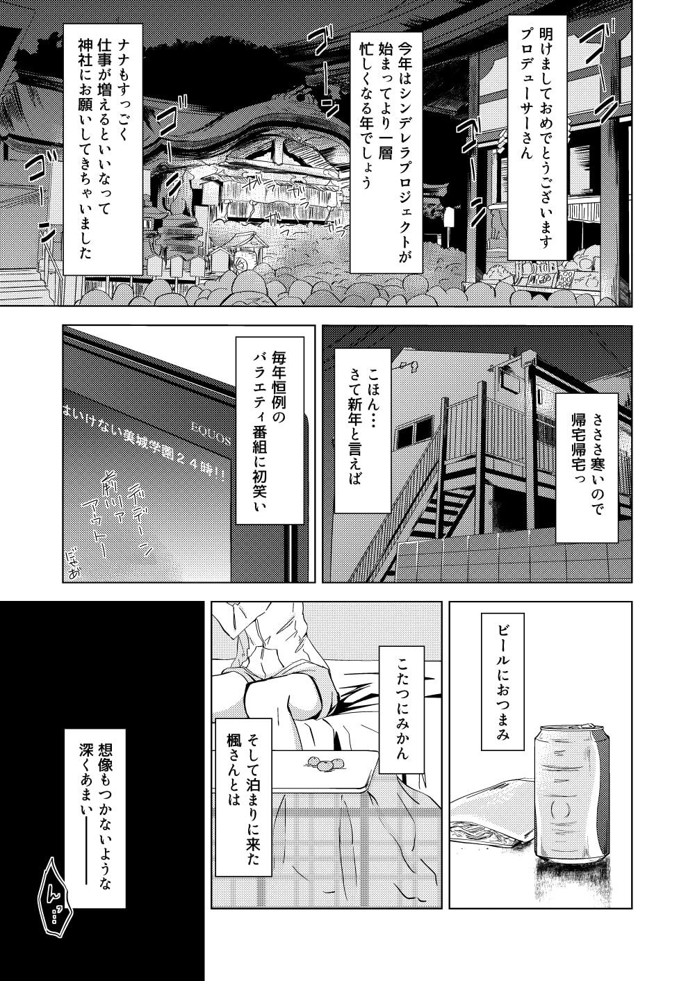 RJ321066 楓さんのナナいぢり [20210318]