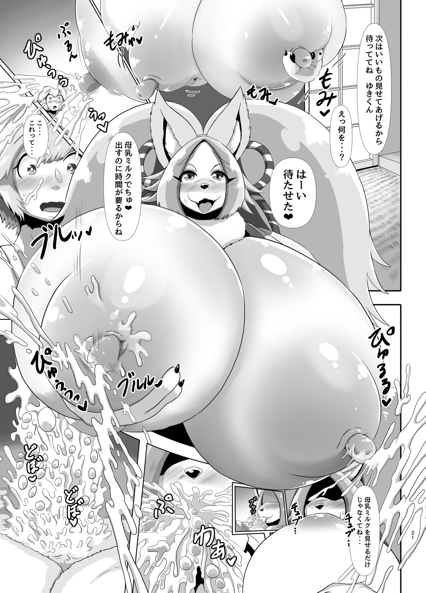 RJ321104 デカ爆乳チワワ巫女出会い編 [20210320]
