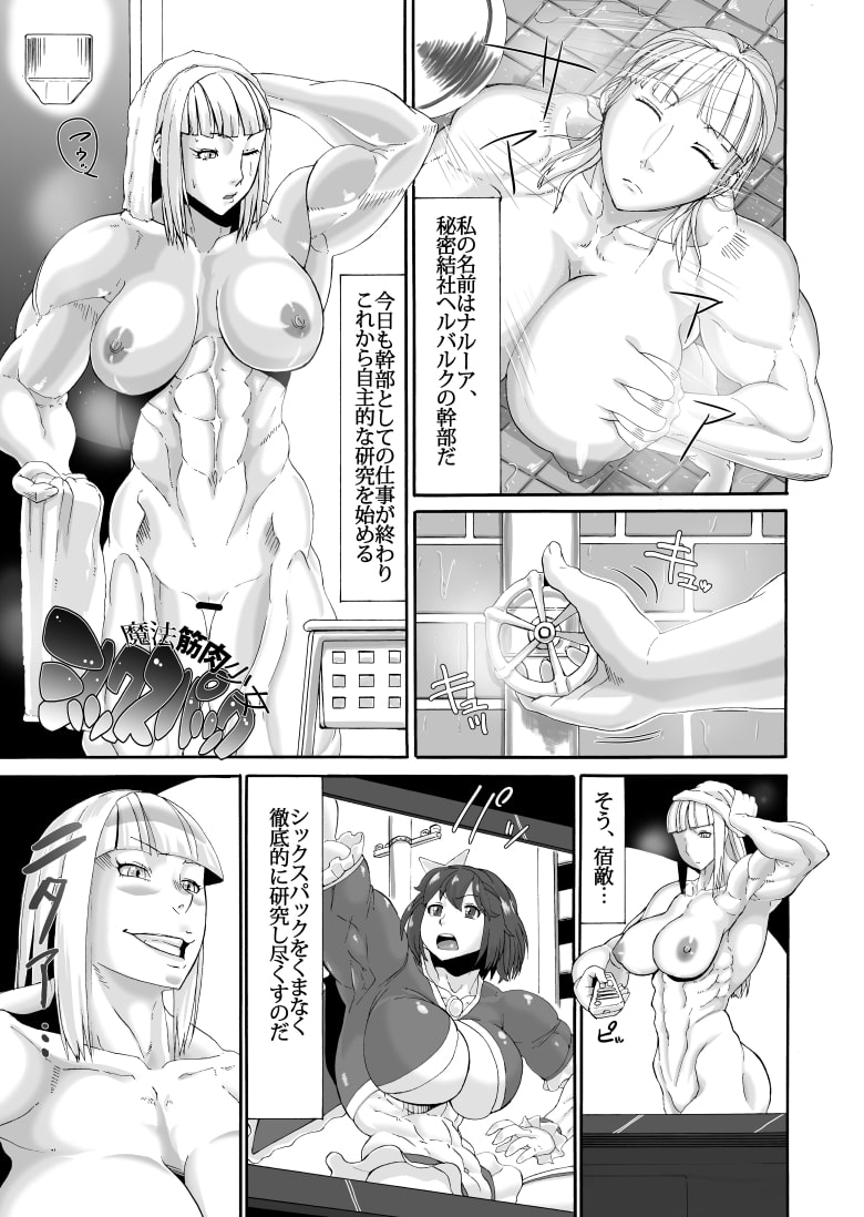 RJ321115 筋肉魔法少女シックスパックまとめ電子版 [20210318]