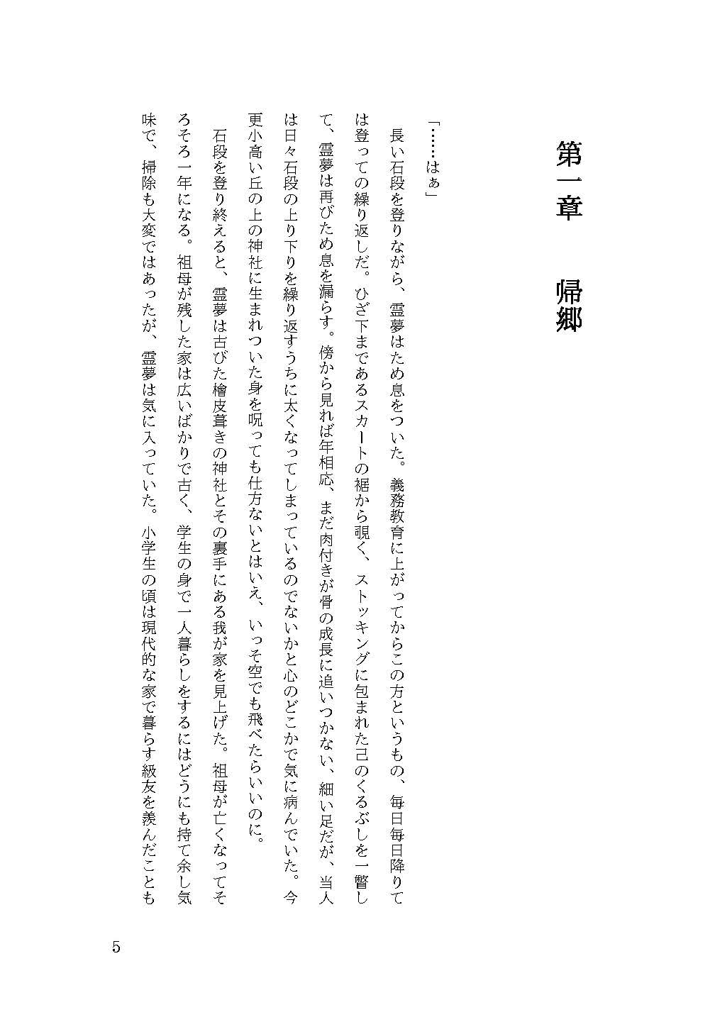 博麗神社「闇」復興計画
