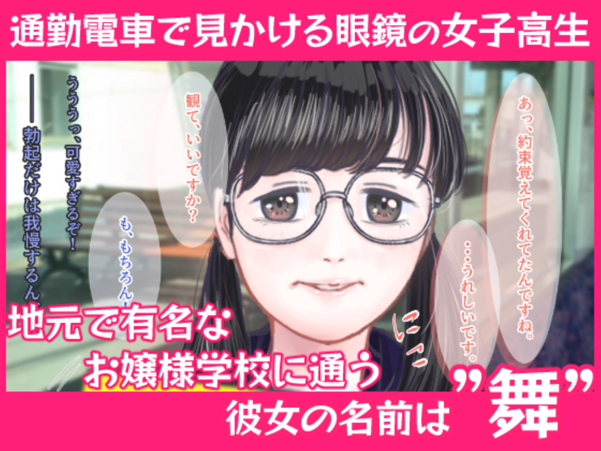 RJ321163 電車で見かける眼鏡の女子高生とエッチできちゃった話し。 [20210319]