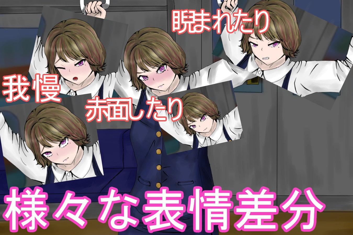 TrainTimeSocietyGirl~帰宅中OLを電車の中で拘束痴漢~