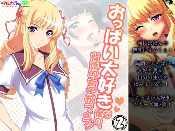 【新着同人誌】おっぱい大好きな僕の、背徳的女子校ライフ! 2巻のトップ画像