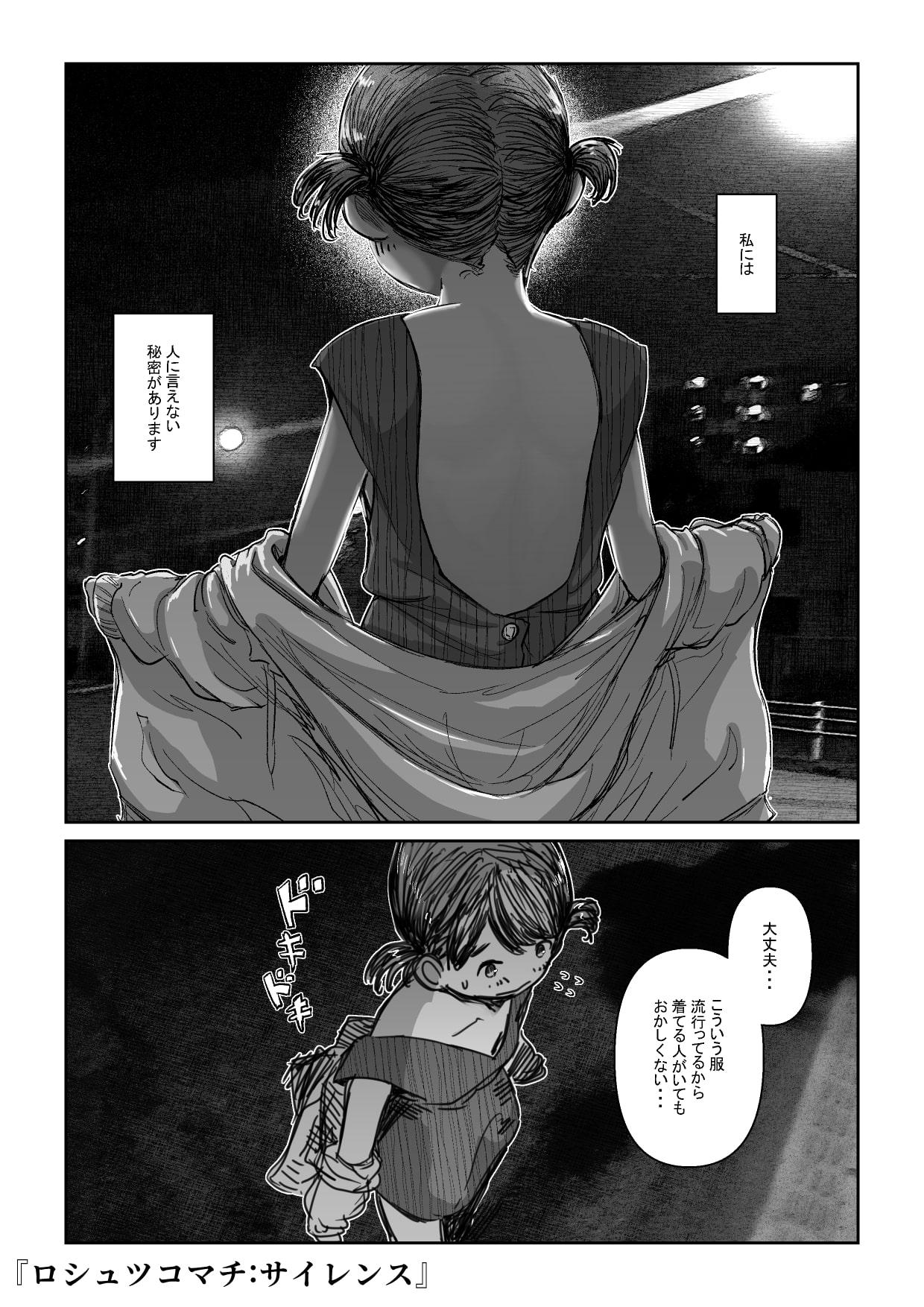 ロシュツコマチ総集編