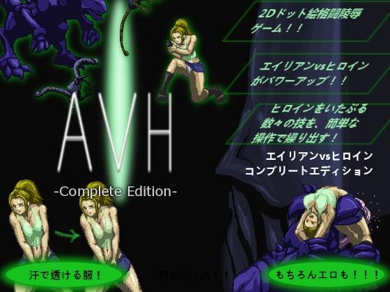AVH-CompleteEdition-のオールインワンエディション