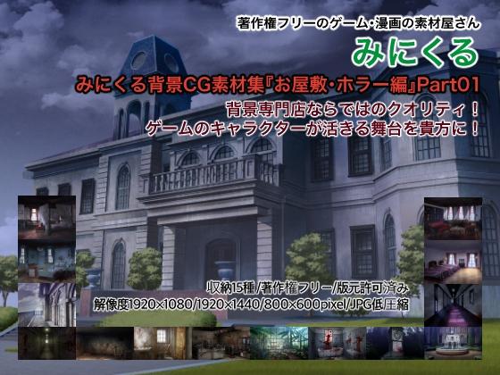 RJ321321 みにくる背景CG素材集『お屋敷・ホラー編』part01 [20210320]
