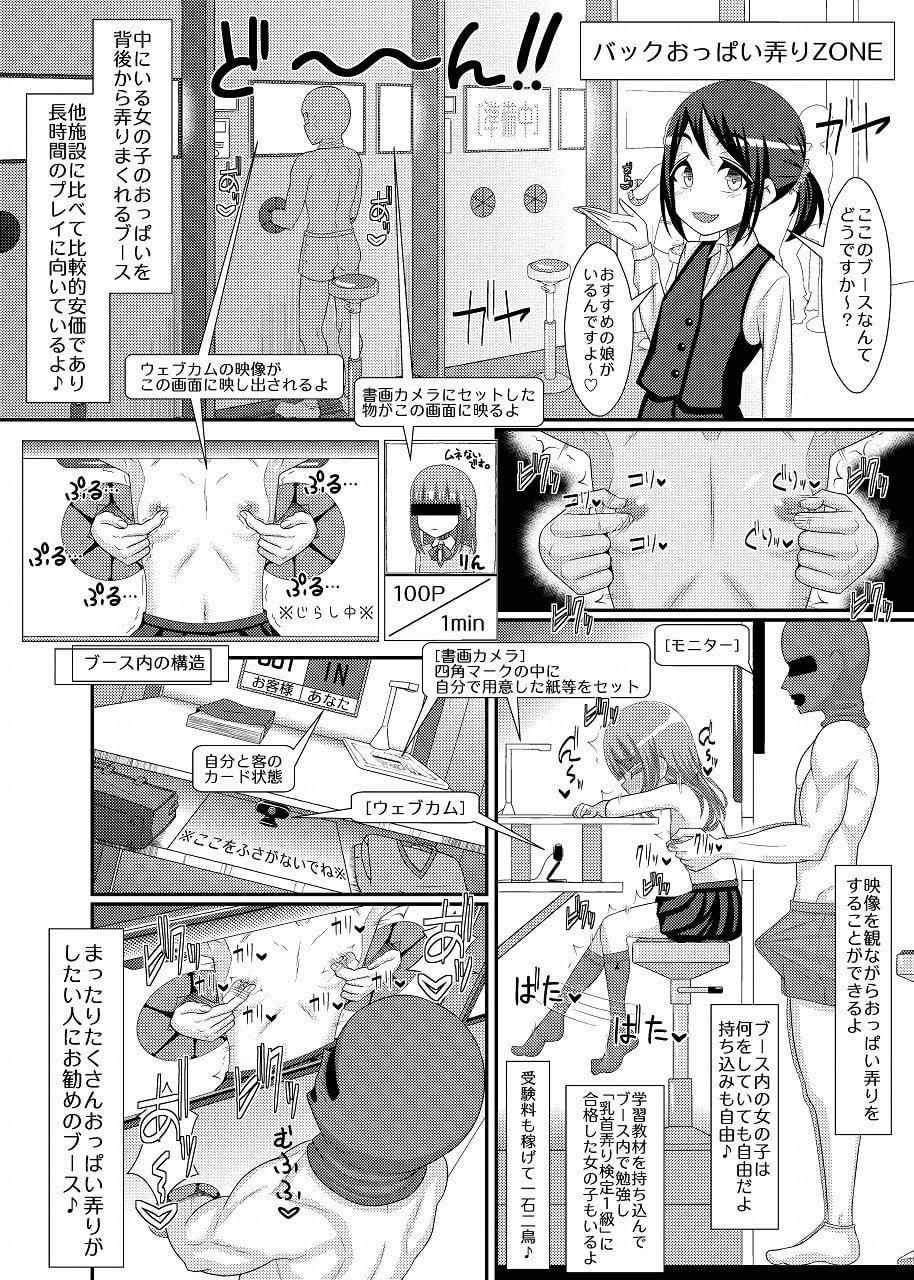 「乳首探偵マイ」~第2話~