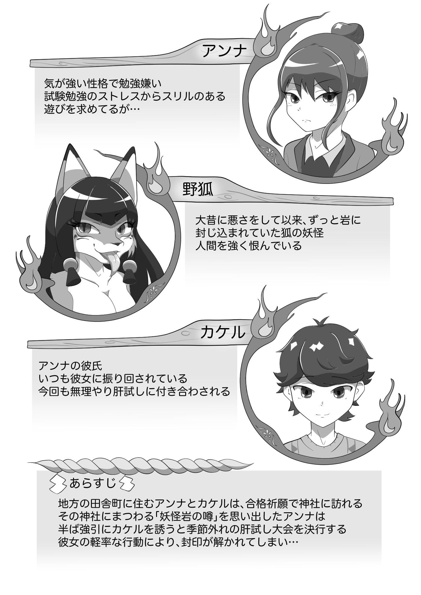 狐憑き 前編