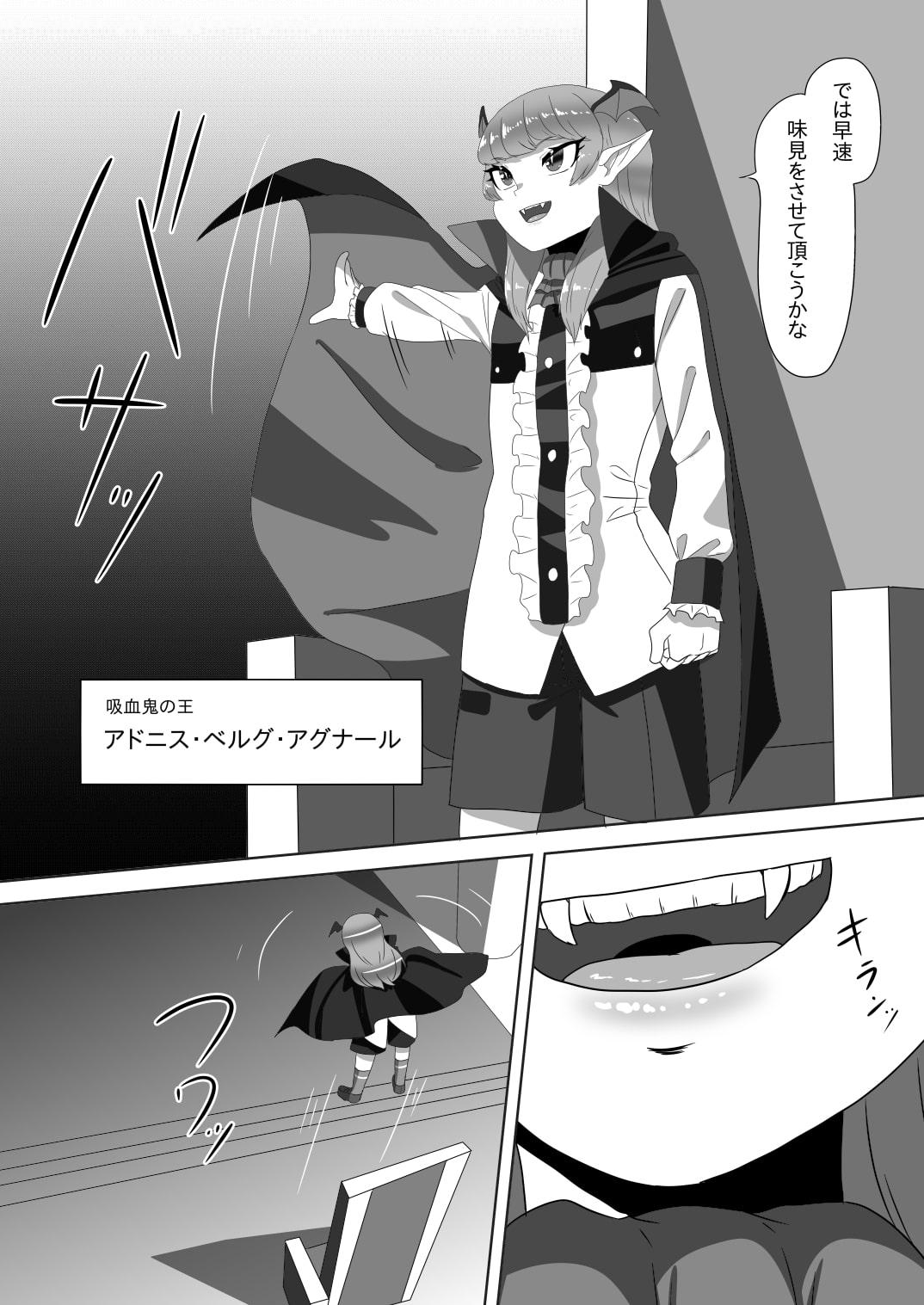 ショタ吸血鬼と生贄のフタナリ狼姫