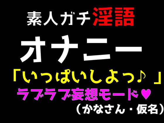 RJ321462 人妻ガチ淫語 オナニー 「いっぱいしよっ♪」 ラブラブ妄想モード (かなさん・仮名) [20210321]