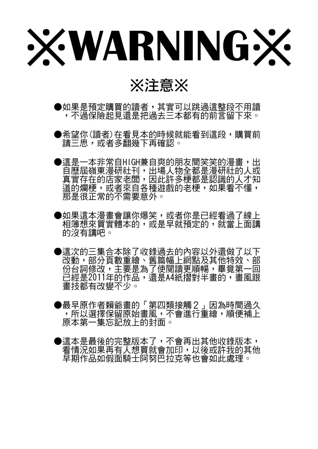 嶺東漫研戰記-台中生化危機 決戰時刻 (三集合本)のサンプル画像