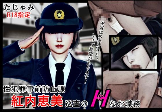 RJ321537 性犯罪事前防止課 紅内恵美巡査のHなお職務 [20210322]