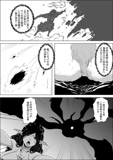 RJ321560 まだ題名のないファンタジー 人魚の女戦士と南海の魔女III [20210322]
