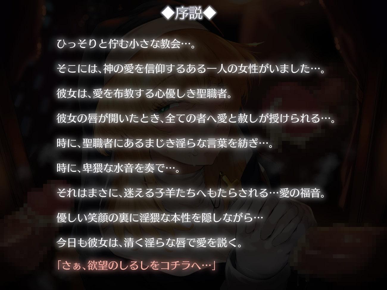 聖女精飲~白濁の聖慰問~