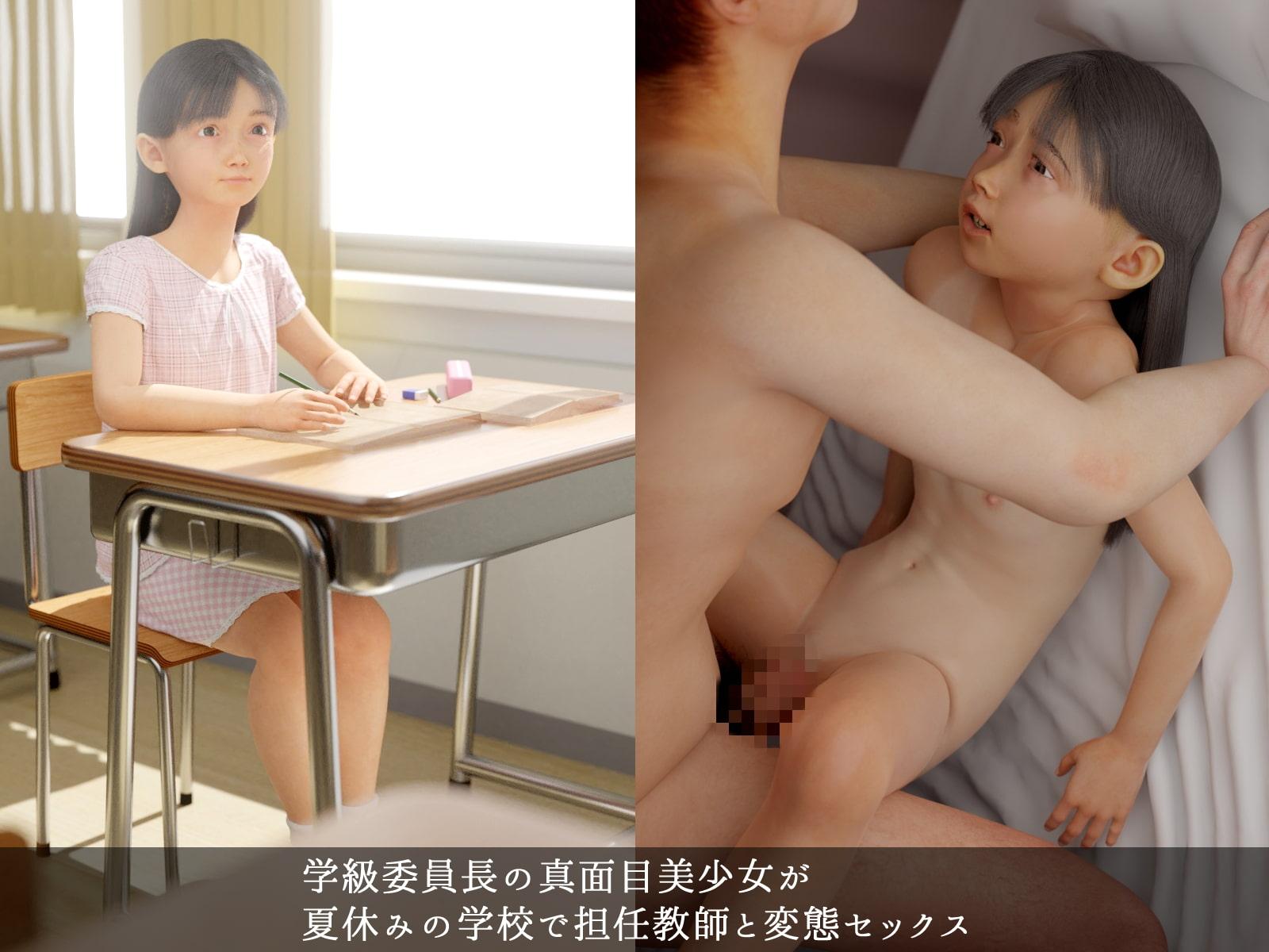 美少女と先生の秘密の夏期講習