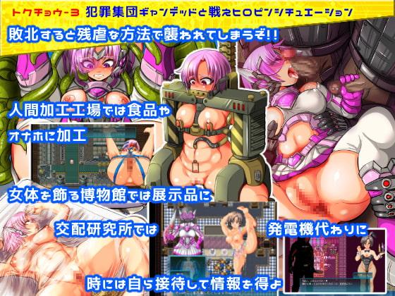 特警シグナルフォースII~OPERATIONWHITE~4