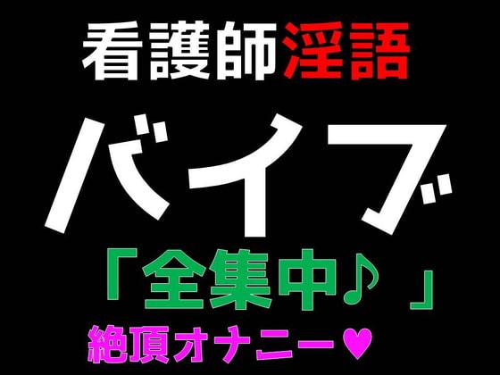 RJ321692 淫語バイブ「全集中」ガチイキ絶頂オナニー [20210323]