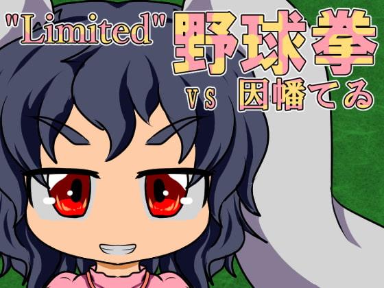 """RJ321722 """"Limited""""野球拳 ~vsてゐ~ [20210323]"""
