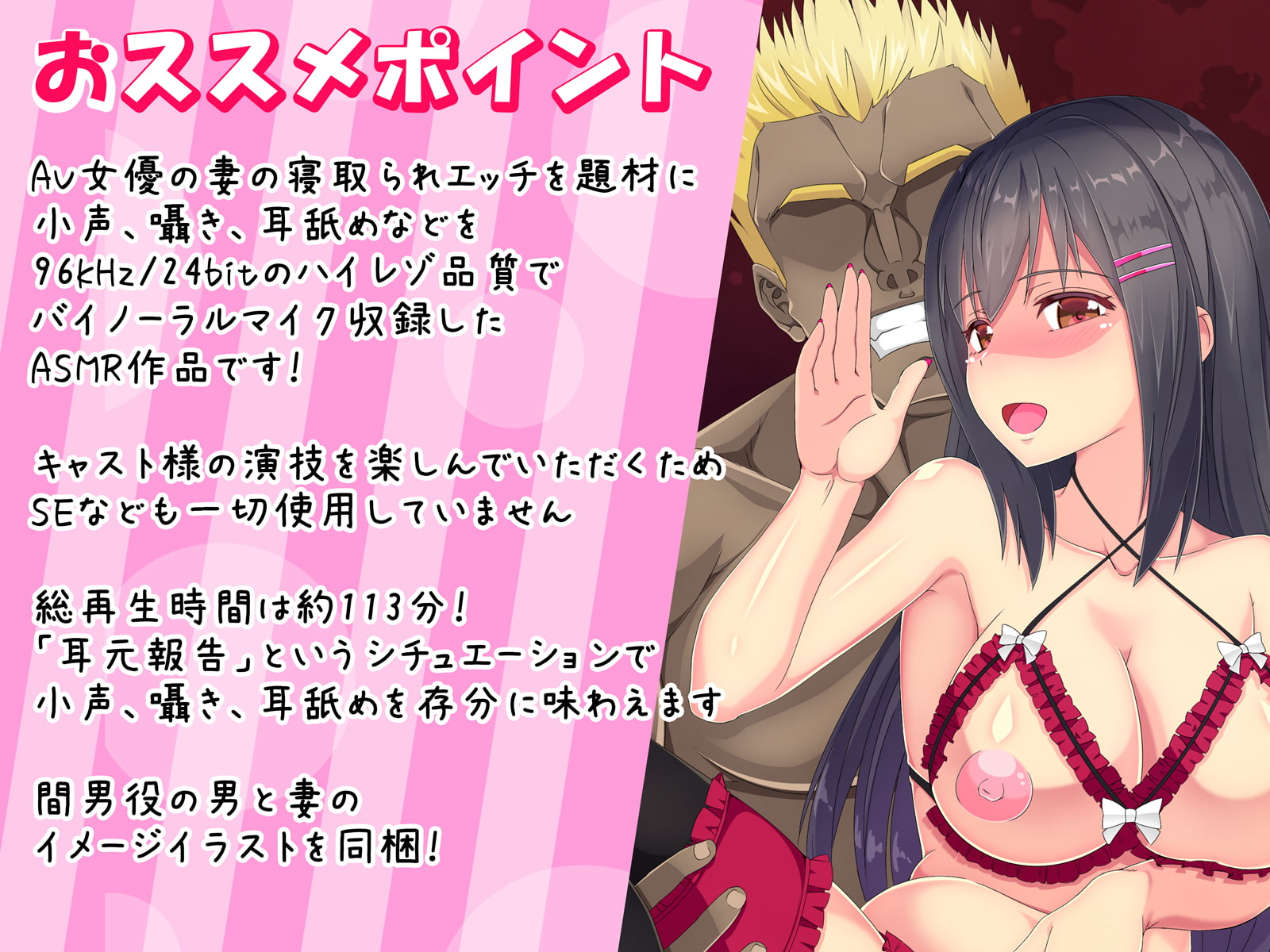 【バイノーラル・ハイレゾ】AV妻が寝取られエッチ撮影を耳元報告してくれる-蒼衣桜ちゃん-