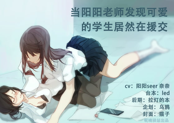 RJ321766 陽陽先生はトイレで可愛い生徒が援交をやっていることを知ったら。。。 [20210324]