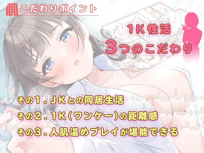 RJ321852 ダウナー系JKと1K性活~エッチな添い寝暖房付き~ [20210329]