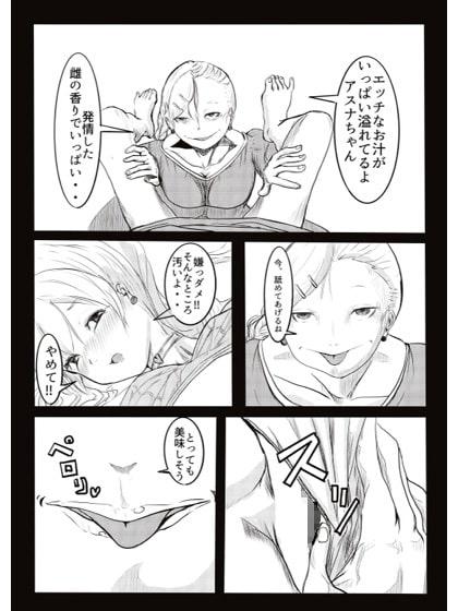 魔法少女受胎2