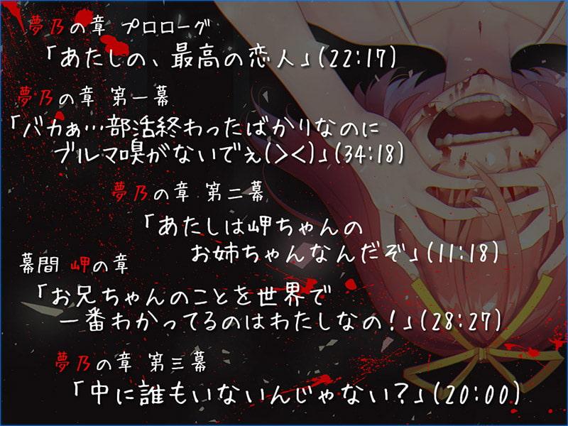 RJ321909 ヤンデレCD ReTurn2 夢乃の章 [20210418]