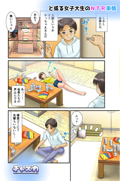 と或る女子大生のNTR事情~合宿の夜に彼女が先輩と絡み合う~